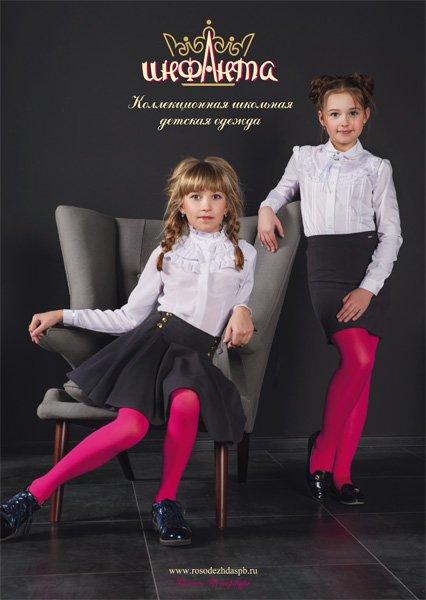bcef958a0 Каталог детской одежды - новые коллекции одежды для детей от ...